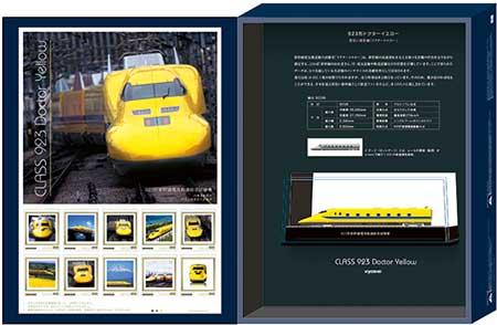 日本郵便「923形ドクターイエロー・フレーム切手セット(ミニカー付き)」発売
