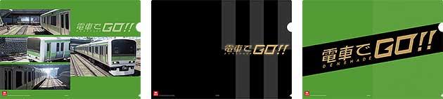 「電車でGO!!」オリジナルクリアファイル