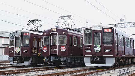 ニュースリリース 2019年度 阪急電鉄株式会社