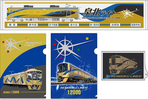 泉北高速鉄道,12000系登場記念グッズを発売