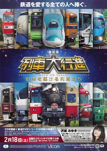 映画『劇場版 列車大行進~日本を駆ける列車たち~』2月18日公開