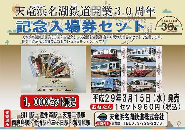 「天竜浜名湖鉄道開業30周年記念入場券セット」発売