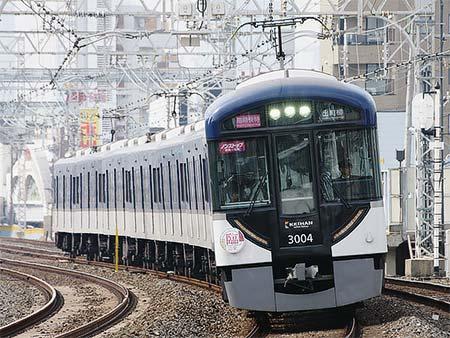 """京阪で臨時快速特急""""洛楽""""と臨時特急運転"""