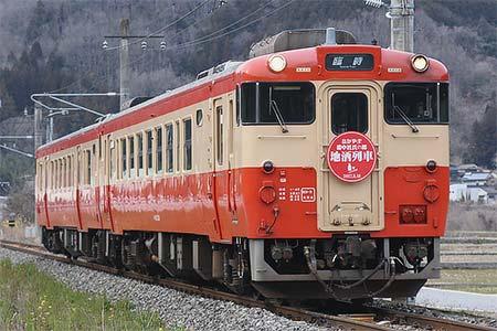 「ノスタルジー」編成を使用した「地酒列車」運転