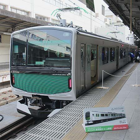 JR東日本「ACCUM車両展示 in 上野駅」開催
