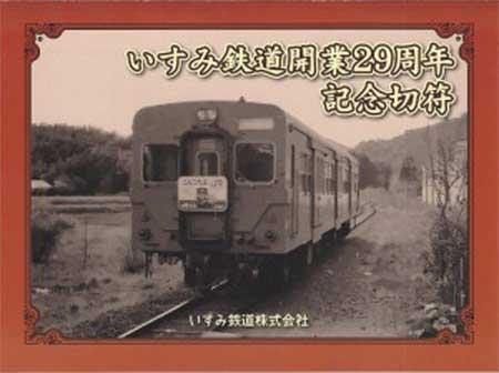 「いすみ鉄道開業29周年記念きっぷ」発売