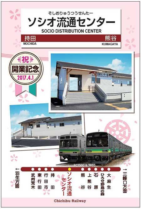 秩父鉄道「ソシオ流通センター駅開業記念乗車券・入場券」発売