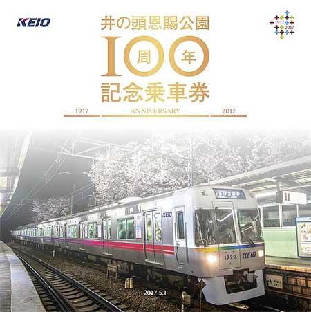 京王電鉄「井の頭恩賜公園100周年記念乗車券」発売