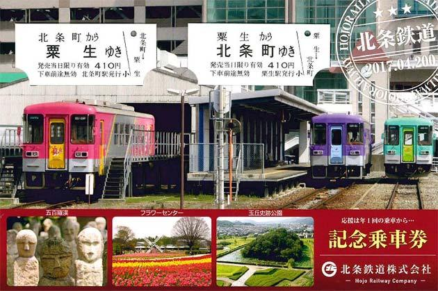 北条鉄道「全駅硬券入場券セット」「記念乗車券」発売