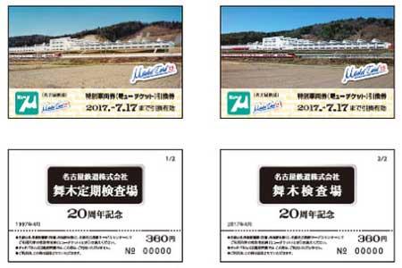 名鉄「舞木検査場20周年記念ミューチケットカード」発売