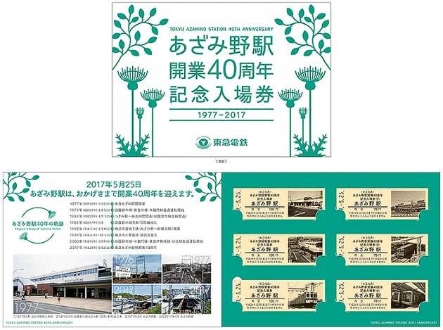 東急「あざみ野駅開業40周年記念入場券」発売