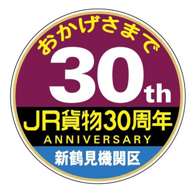 「JR貨物30周年記念グッズ」販売