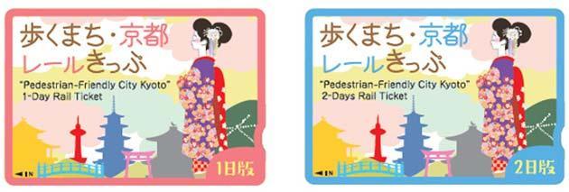 「歩くまち・京都レールきっぷ(1日版・2日版)」発売
