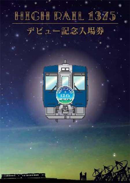 「小海線HIGH RAIL 1375デビュー記念入場券」発売