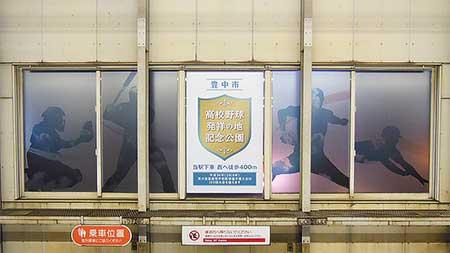 阪急豊中駅に「高校野球発祥の地記念公園」案内表示