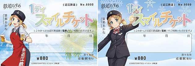 近江鉄道,8月限定「1デイスマイルチケット」鉄道むすめデザインを発売