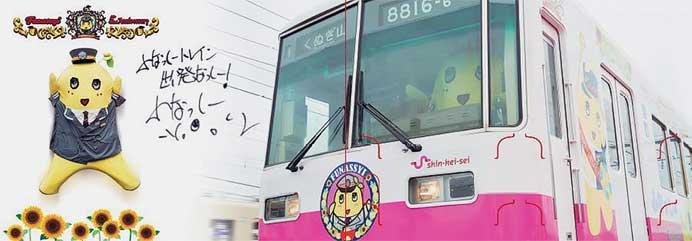 新京成『「ふなっしートレイン」運行記念乗車券』発売