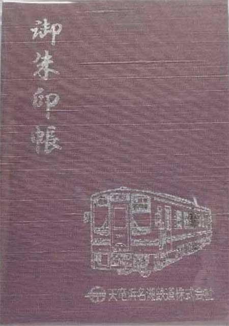 天竜浜名湖鉄道「オリジナル御朱印帳」新発売