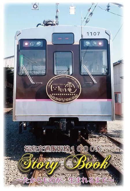 福島交通「飯坂線1000系ストーリーブック」発売