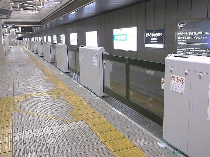 北大阪急行,9月9日から千里中央駅で可動式ホーム柵の使用を開始