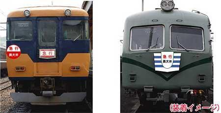 大井川鐵道,急行電車の愛称に「奥大井」が復活