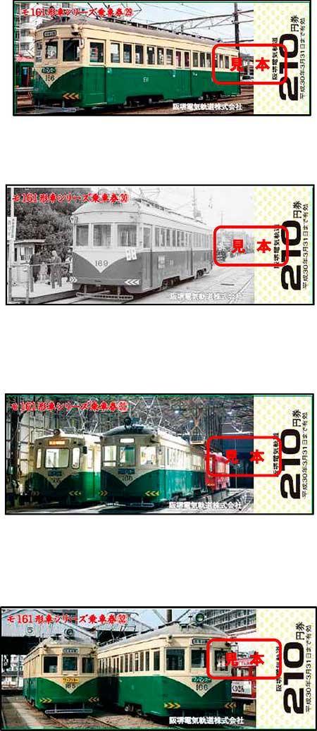 モ161形車シリーズ乗車券29〜32