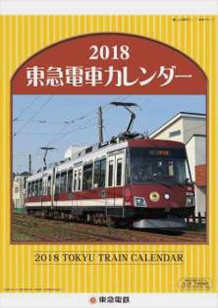 2018年版東急電車カレンダー
