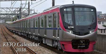 2018年京王電鉄卓上カレンダー