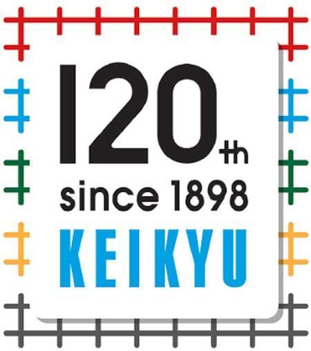 京急,創立120周年を記念して「けいきゅん号」を10月1日から運転