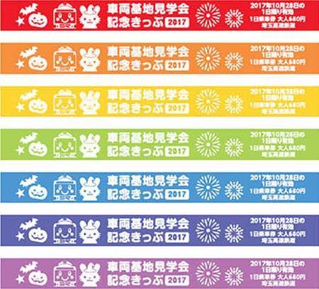 大人用は各駅のステーションカラー7種類