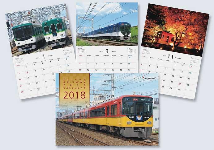 「京阪電車2018カレンダー」発売