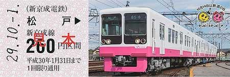 記念乗車券(8000形)