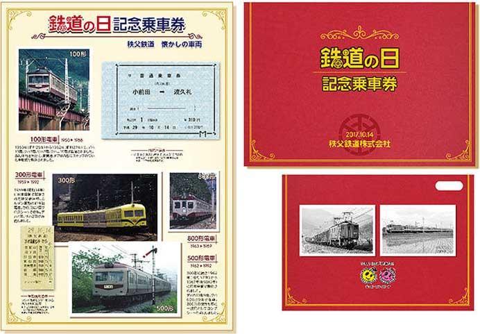 秩父鉄道「鉄道の日記念乗車券」発売