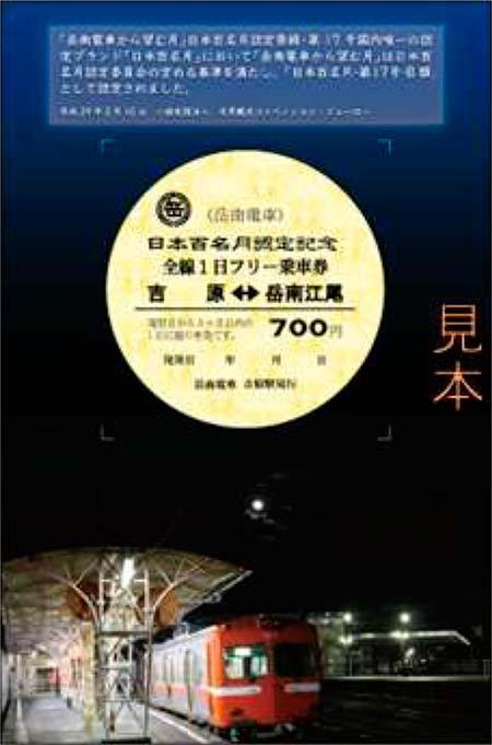 乗車券を満月に見立てた「岳南電車 日本百名月認定記念乗車券」