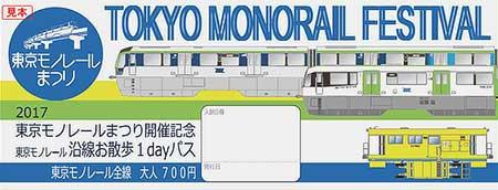 東京モノレールまつり開催記念 東京モノレール沿線お散歩1dayパス(表面)