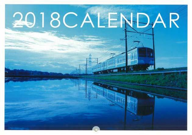 「近江鉄道カレンダー2018」発売