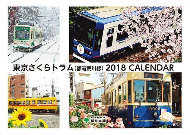 「東京さくらトラム(都電荒川線)2018年版壁掛けカレンダー」発売