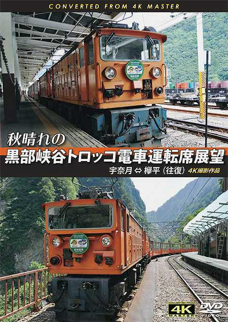 DVD「秋晴れの黒部峡谷トロッコ電車運転席展望」
