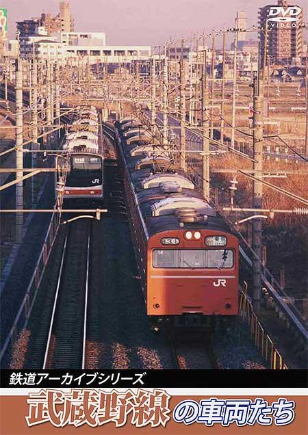 DVD「鉄道アーカイブシリーズ37 武蔵野線の車両たち」,10月21日に発売
