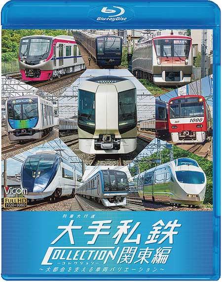 ビコム 列車大行進 大手私鉄コレクション 関東編 大都会を支える車両バリエーション