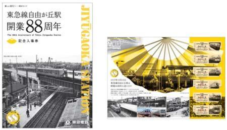 東急「自由が丘駅開業88周年記念」入場券&キーホルダーを発売