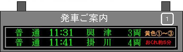 JR東海,静岡地区で列車案内情報を充実へ