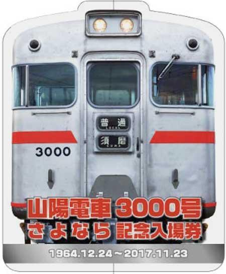 山陽電車3000号さよなら記念入場券