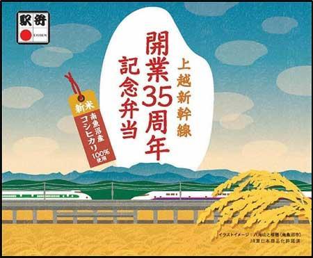 「上越新幹線35周年記念弁当」を発売