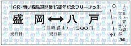 「IGR・青い森鉄道開業15周年記念フリーきっぷ」発売