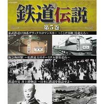 Blu-ray鉄道伝説 第5巻