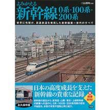 よみがえる新幹線 0系・100系・200系―世界に先駆け、高速鉄道を実現した新幹線第一世代のすべて―