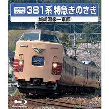 前方展望シリーズ 381系特急きのさき城崎温泉-京都