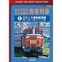 ビコムベストセレクションさようなら久大本線の客車列車