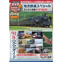 地方鉄道スペシャルみんなの鉄道 DVDBOOKシリーズ